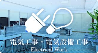 電気工事・電気設備工事